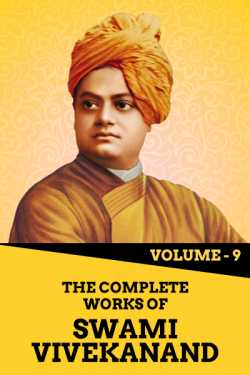 The Complete Works of Swami Vivekanand - Vol - 9 By Swami Vivekananda in