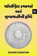 Kishor Padhiyar દ્વારા પૌરાણિક કથાઓ અને સલામતીની દ્રષ્ટિ - ૫ ગુજરાતીમાં