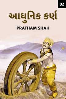 Pratham Shah દ્વારા આધુનિક કર્ણ - 2 ગુજરાતીમાં