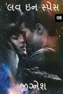 Love in Space - 8 by J I G N E S H in Gujarati