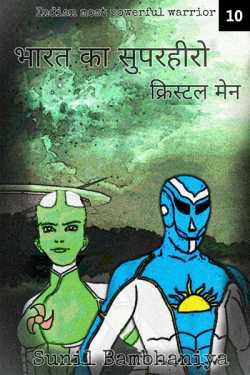 Indian Superhero - 10 by Sunil Bambhaniya in Hindi