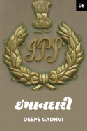 Deeps Gadhvi દ્વારા ઇમાનદારી - ભાગ - 6 ગુજરાતીમાં