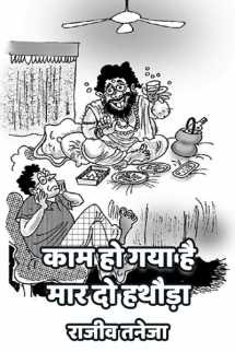 काम हो गया है..मार दो हथौड़ा बुक राजीव तनेजा द्वारा प्रकाशित हिंदी में