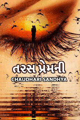 તરસ પ્રેમની  by Chaudhari sandhya in Gujarati