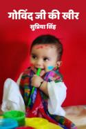 गोविंद जी की खीर। बुक सुप्रिया सिंह द्वारा प्रकाशित हिंदी में