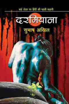 दरमियाना by Subhash Akhil in Hindi