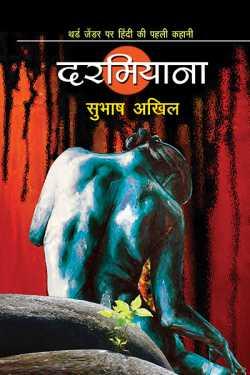Darmiyana By Subhash Akhil in Hindi
