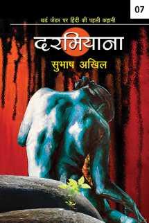 दरमियाना - 7 बुक Subhash Akhil द्वारा प्रकाशित हिंदी में