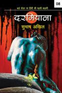 दरमियाना - 8 बुक Subhash Akhil द्वारा प्रकाशित हिंदी में
