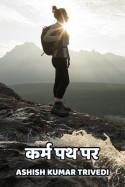 Ashish Kumar Trivedi द्वारा लिखित  कर्म पथ पर - 1 बुक Hindi में प्रकाशित