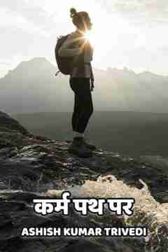 कर्म पथ पर by Ashish Kumar Trivedi in Hindi