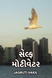 Jagruti Vakil દ્વારા સેલ્ફ મોટીવેટર ગુજરાતીમાં