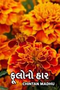 chintan madhu દ્વારા ફૂલોનો હાર ગુજરાતીમાં