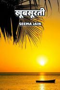 खूबसूरती बुक Seema Jain द्वारा प्रकाशित हिंदी में
