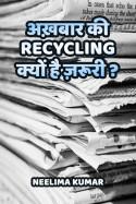 अख़बार की recycling क्यों है ज़रूरी ? by Neelima Kumar in Hindi