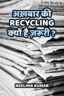 अख़बार की recycling क्यों है ज़रूरी ? बुक Neelima Kumar द्वारा प्रकाशित हिंदी में