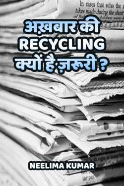 Akhbaar ki recycling kyo hai jaruri ? by Neelima Kumar in Hindi
