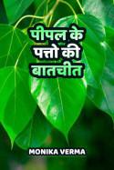 पीपल के पत्तो की बातचीत बुक Monika Verma द्वारा प्रकाशित हिंदी में