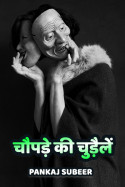 चौपड़े की चुड़ैलें - 1 बुक PANKAJ SUBEER द्वारा प्रकाशित हिंदी में