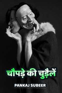 Choupade ki chedel - 1 by PANKAJ SUBEER in Hindi