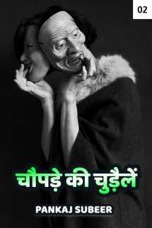 चौपड़े की चुड़ैलें - 2 बुक PANKAJ SUBEER द्वारा प्रकाशित हिंदी में