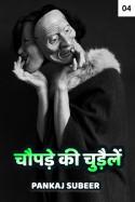 चौपड़े की चुड़ैलें - 4 - अंतिम भाग बुक PANKAJ SUBEER द्वारा प्रकाशित हिंदी में