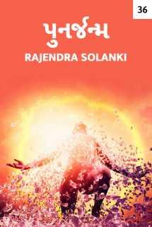 Rajendra Solanki દ્વારા પુનર્જન્મ. - 36 ગુજરાતીમાં