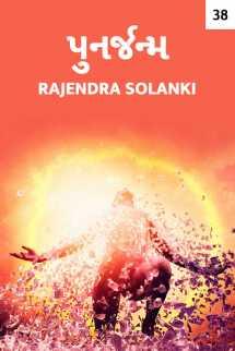 Rajendra Solanki દ્વારા પુનર્જન્મ. - 38 ગુજરાતીમાં