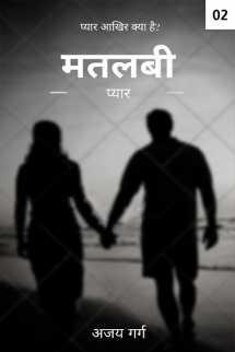मतलबी प्यार - 2 बुक Ajay Garg द्वारा प्रकाशित हिंदी में