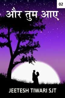 और तुम आए - 2 - SJT बुक Poetry Of SJT द्वारा प्रकाशित हिंदी में