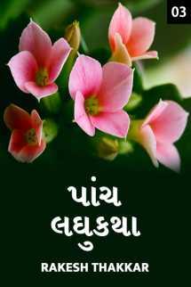 Rakesh Thakkar દ્વારા પાંચ લઘુકથા - 3 ગુજરાતીમાં