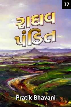 Raghav pandit - 17 by Pratik Patel in Gujarati