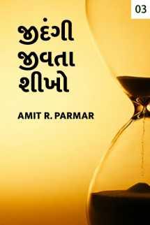 Amit R. Parmar દ્વારા જીદંગી જીવતા શીખો - 3 ગુજરાતીમાં