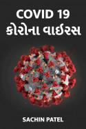 COVID 19-કોરોના વાઇરસ by sachin patel in Gujarati