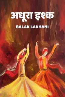 अधूरा इश्क - 1 बुक Balak lakhani द्वारा प्रकाशित हिंदी में
