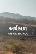 Rashmi Rathod દ્વારા અર્થકાળ - 1 ગુજરાતીમાં