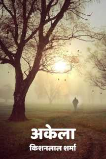 अकेला बुक किशनलाल शर्मा द्वारा प्रकाशित हिंदी में