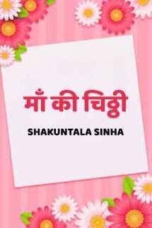माँ की चिठ्ठी बुक Shakuntala Sinha द्वारा प्रकाशित हिंदी में