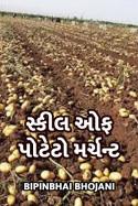 Bipinbhai Bhojani દ્વારા સ્કીલ ઓફ પોટેટો મર્ચન્ટ ગુજરાતીમાં