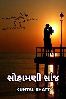 Kuntal Bhatt દ્વારા સોહામણી સાંજ ગુજરાતીમાં
