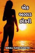 Nirali Sanchaniya દ્વારા એક અલ્લડ છોકરી... ગુજરાતીમાં