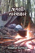 Yogesh Suthar દ્વારા જંગલી તારણહાર ગુજરાતીમાં