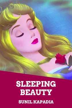 Sleeping Beauty by Sunil Kapadia in English