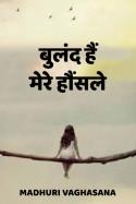 बुलंद हैं मेरे हौंसले बुक Madhuri Vaghasana द्वारा प्रकाशित हिंदी में