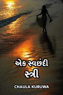 Chaula Kuruwa દ્વારા એક સ્વછંદી...સ્ત્રી... ગુજરાતીમાં