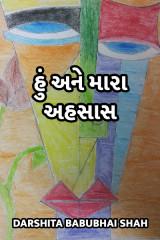 હું અને મારા અહસાસ  by Darshita Babubhai Shah in Gujarati