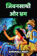 जिवनसाथी ओर भ्रम बुक Shrimali Monty द्वारा प्रकाशित हिंदी में