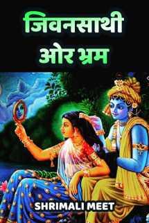 जिवनसाथी ओर भ्रम बुक Shrimali Meet द्वारा प्रकाशित हिंदी में
