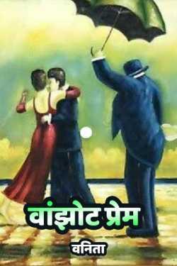 Vankhot Prem by वनिता in Marathi
