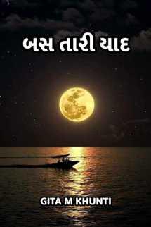 Gita M Khunti દ્વારા બસ તારી યાદ ગુજરાતીમાં